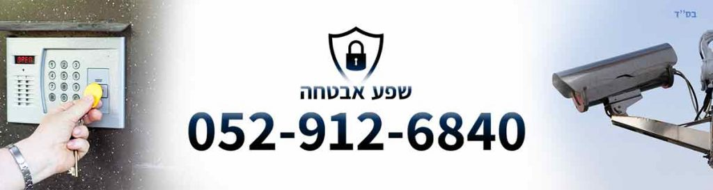 שפע אבטחה - מספר הטלפון של החברה