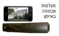 שפע אבטחה - קישור לעמוד מצלמות אבטחה באייפון