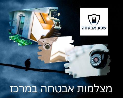 שפע אבטחה מצלמות אבטחה במרכז