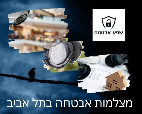 שפע אבטחה מצלמות אבטחה בתל אביב