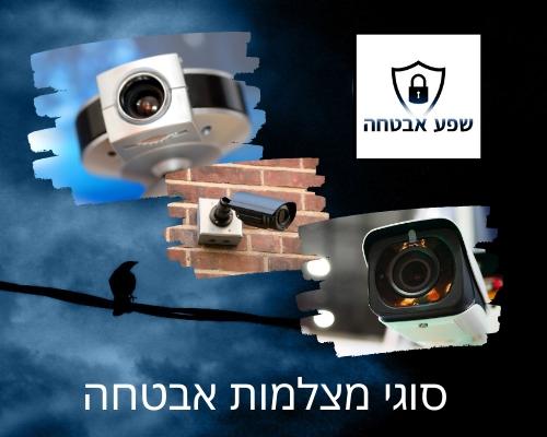 שפע אבטחה סוגי מצלמות אבטחה