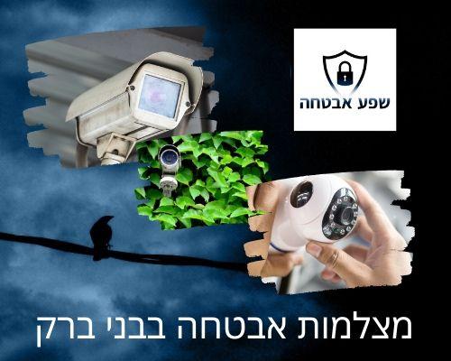 מצלמות אבטחה בבני ברק שפע אבטחה