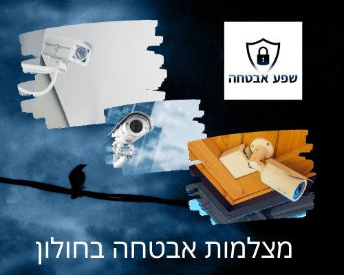 מצלמות אבטחה בחולון שפע אבטחה