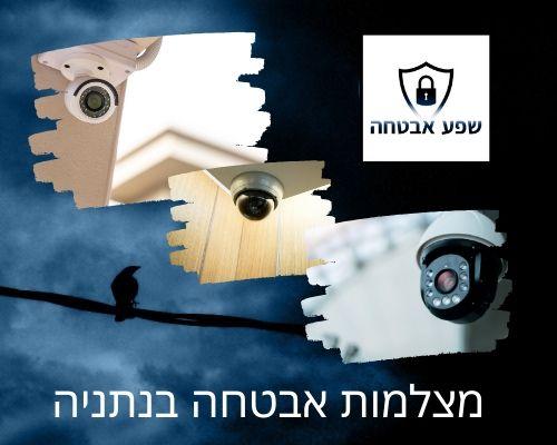 מצלמות אבטחה בנתניה שפע אבטחה